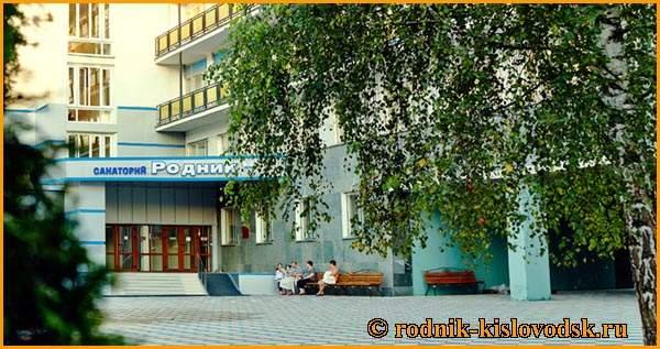 Заказать путевку и забронировать номер в санатории Родник Кисловодск официальный сайт